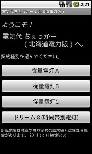 電気代ちぇっかー(北海道電力版)