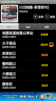 Screenshot of 樂客轉乘通Free