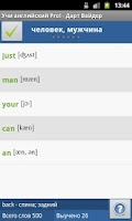 Screenshot of Учи английский Pro!