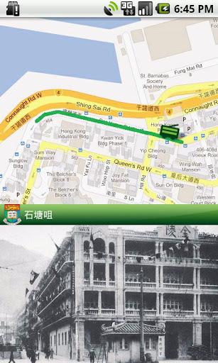 玩旅遊App|香港軌跡(普通話離線版)免費|APP試玩