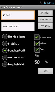 Khmer Thai Dictionary - screenshot