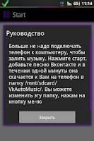 Screenshot of Автоскачка музыки Вконтакте
