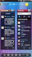 Screenshot of QQ for Pad(支持视频通话)