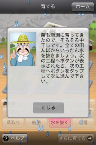 酒造りシミュレーション !杜氏を目指せ!! for Tab