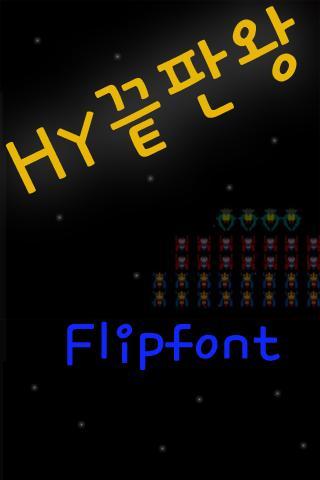 HY끝판왕™ 한국어 Flipfont