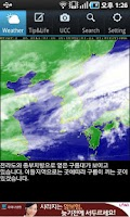 Screenshot of 웨더볼(Weatherball)