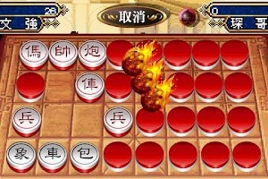 Screenshot of Shanghai Dark Chess