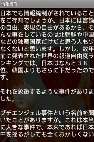 玩免費娛樂APP|下載日本の都市伝説 app不用錢|硬是要APP