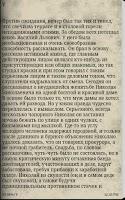 Screenshot of Гранатовый браслет А.И.Куприн