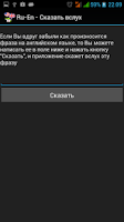 Screenshot of Ru-En Разговорник Lite