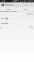 Screenshot of Ynet Widget - News RSS Reader