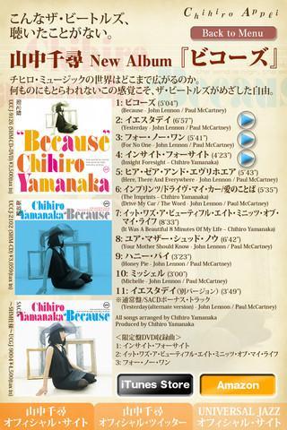 玩免費音樂APP|下載山中千尋/Chihiro Appli app不用錢|硬是要APP