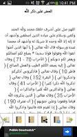 Screenshot of الكلم الطيب لابن تيمية