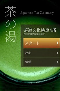 Culture of tea ceremony4 - screenshot