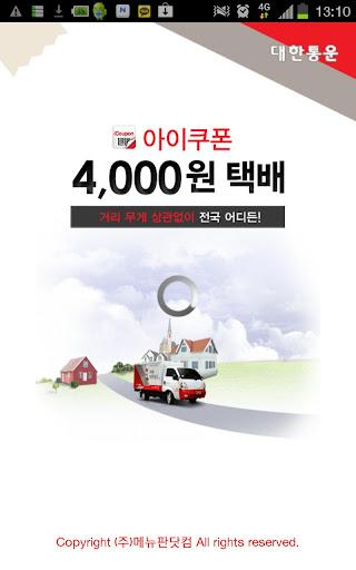 아이쿠폰 4000원 택배-전국 방문수령