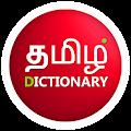 English to Tamil Dictionary APK for Bluestacks