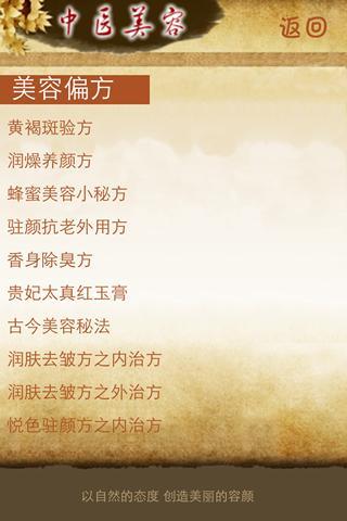 【免費健康App】中医美容保健-APP點子