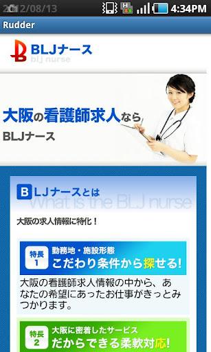 大阪の看護師求人BLJナース