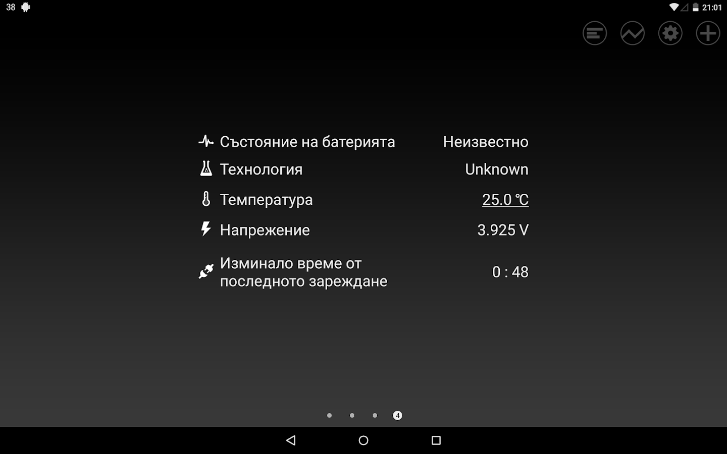 Battery HD Pro Screenshot 12