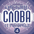 Game Составь слова из слова 4 apk for kindle fire