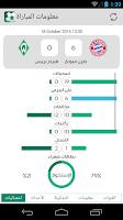 Screenshot of جدول المباريات