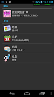 Screenshot of ZiWeiDouShu