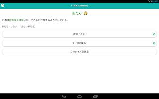 Screenshot of JAPANESE 5 (JLPT N1)