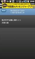 Screenshot of 暗記!百人一首