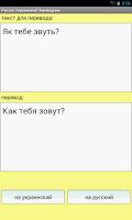 Screenshot of Russian Ukrainian Translator