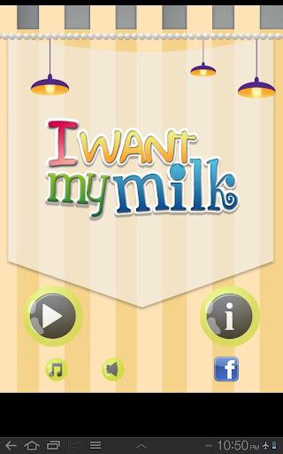 龍大師:我想我的奶