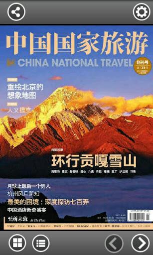 中国国家旅游创刊号离线版