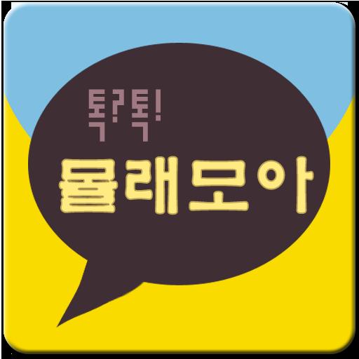 카카오톡 몰래보기(톡 몰래모아) 通訊 App LOGO-硬是要APP