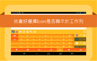 Screenshot of IQQI Chinese Emoji Keyboard