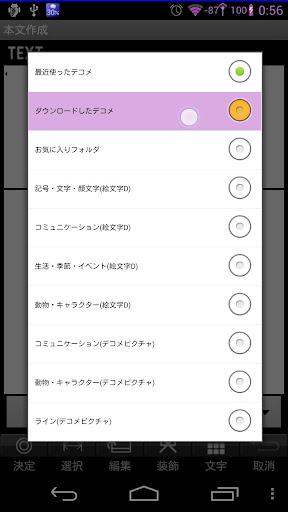 玩免費娛樂APP|下載デコメ 絵文字 検索【無料登録不要】 app不用錢|硬是要APP