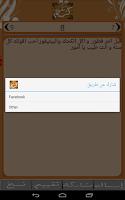 Screenshot of رسائل رمضان 2014 للتهنئة