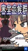 Screenshot of 【脱出ゲーム】密室症候群@ミオ