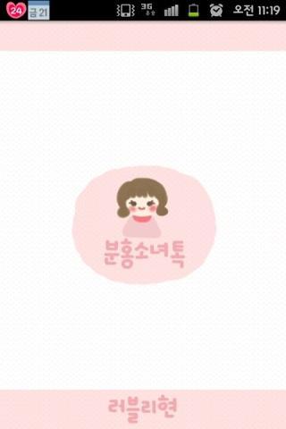 분홍소녀 카카오톡 테마