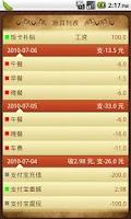 Screenshot of 紫辰记账本