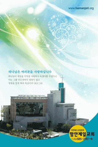 함안제일교회