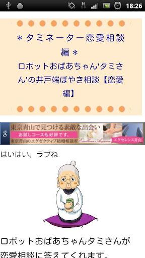 恋愛タミネーター☆恋ばなロボットおばあちゃんタミさん