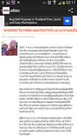 Screenshot of (ข่าว) มติชน