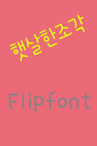 365햇살한조각 한국어 FlipFont