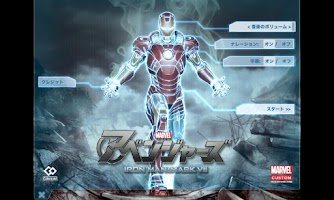 Screenshot of アイアンマン マークⅦ