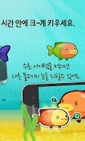 Screenshot of 물고기 키우기