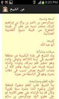 Screenshot of الشيخ عبدالرحمن البراك