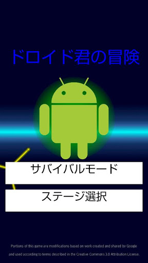 AndroVenture