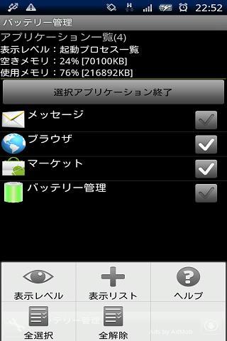 無料工具Appのバッテリー管理|記事Game