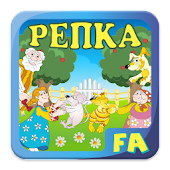 Download Turnip. Russian folk tale. APK for Android Kitkat