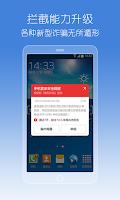 Screenshot of 腾讯手机管家(原QQ手机管家)
