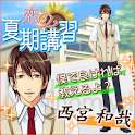 恋の夏期講習 西宮編 icon